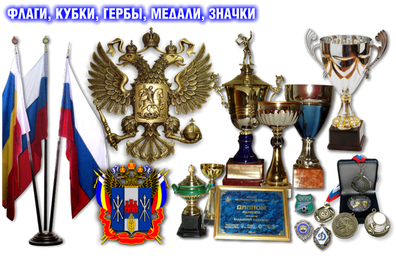Флаги, кубки, гербы, медали, значки